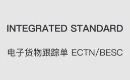 电子货物跟踪单 ECTN/BESC